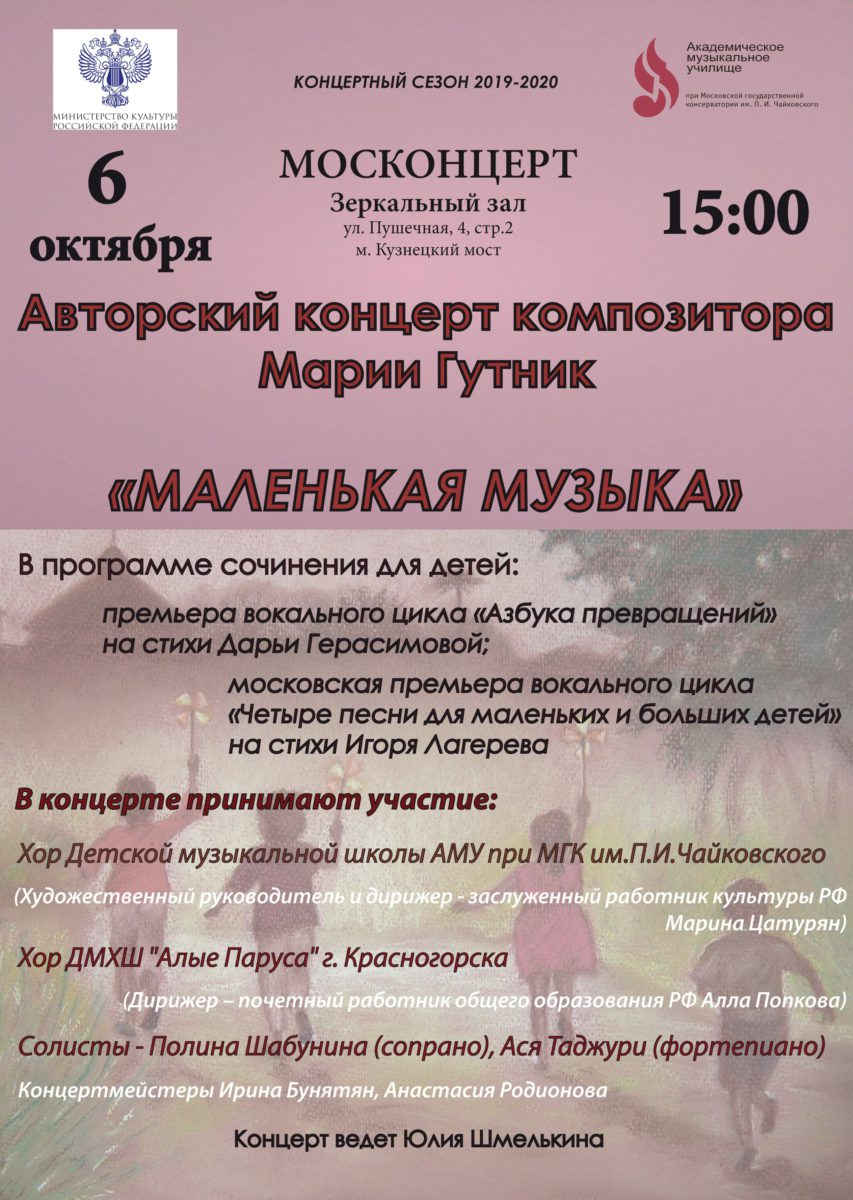 концерт Гутник