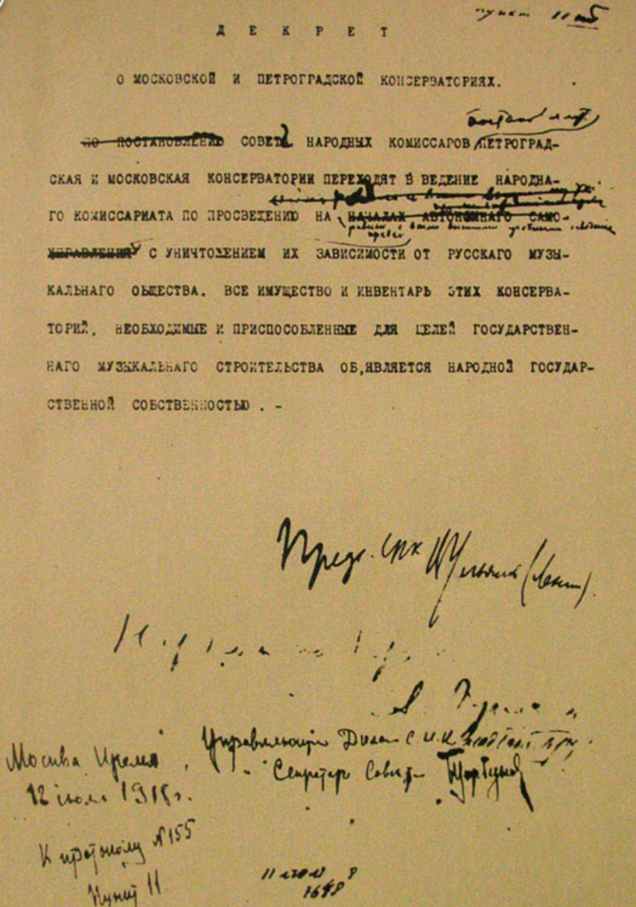 Декрет о Московской и Петроградской консерваториях