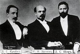 Трио Д.С. Шора. В центре - Р.И. Эрлих