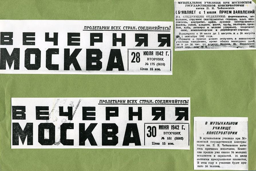 Объявления о приеме студентов в 1942 году