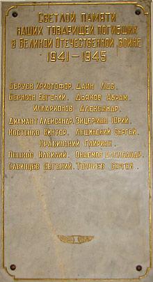 История училища: мемориальная доска